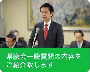 富山県議会一般質問